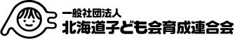 一般社団法人北海道子ども会育成連合会