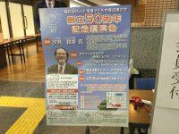 H29講演会ポスター