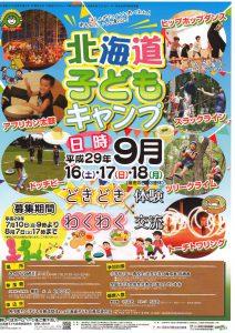 北海道子どもキャンプポスター